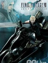 最终幻想VII-圣子降临