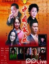 中国家庭2母爱(热播经典续集)
