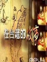 在台湾的故事(2013)
