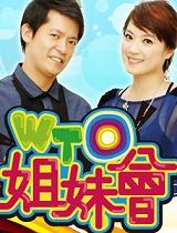 wto姐妹会[2013]