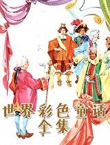 世界彩色童話全集海報