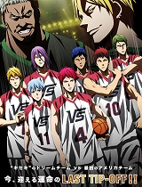黑子的篮球剧场版 LAST GAME
