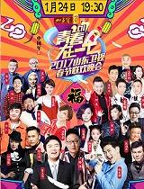 2017山东卫视春晚